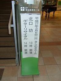 Kitaguchi_2