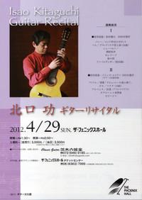 Kitaguchi_2012